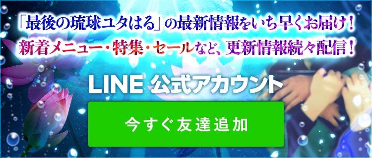 「最後の琉球ユタはる」の最新情報をいち早くお届け! 新着メニュー・特集・セールなど、更新情報続々配信! 友達限定特典あり LINE公式アカウント 今すぐ友達追加